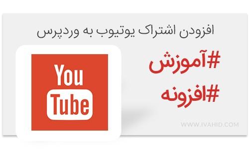 افزودن اشتراک یوتیوب به وردپرس – آموزش