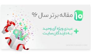 ۱۰ مقاله برتر سایت آی وحید در سال ۹۶ + عیدی ویژه آی وحید به صاحبان سایت