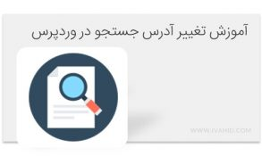 آموزش تغییر آدرس جستجو در وردپرس