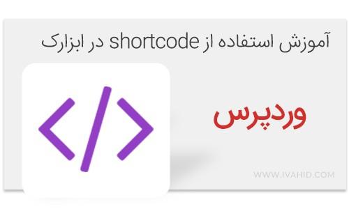 آموزش استفاده از shortcode در ابزارک