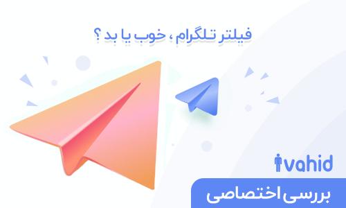 فیلتر تلگرام ، خوب یا بد ؟ – بررسی اختصاصی از آی وحید