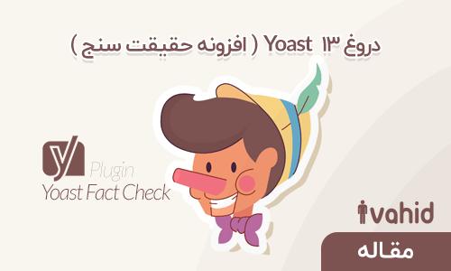 دروغ ۱۳ Yoast