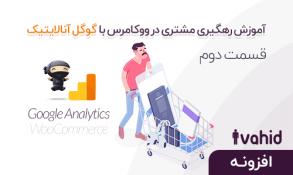 آموزش رهگیری مشتریان ووکامرس در google analytics – قسمت دوم
