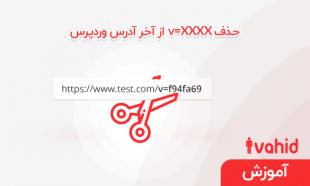 آموزش حذف v=XXXX از آدرس وردپرس