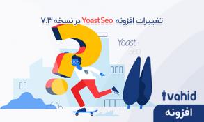 تغییرات yoast در نسخه جدید آن (7.3) - همه چیز را وارد کنید !
