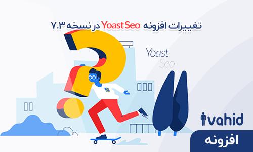 تغییرات yoast در نسخه جدید آن (۷.۳) – همه چیز را وارد کنید !