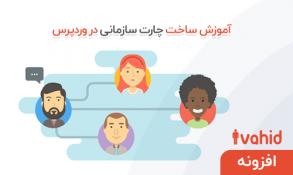 آموزش ایجاد چارت سازمانی در وردپرس