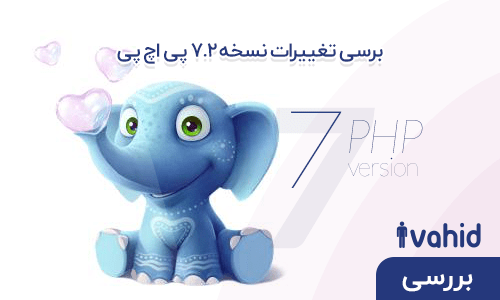 تغییرات نسخه ۷.۲ PHP – مزایا و معایب