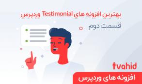 بهترین افزونه های Testimonial رایگان وردپرس – قسمت دوم