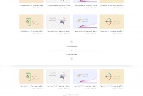 صفحه بلاگ