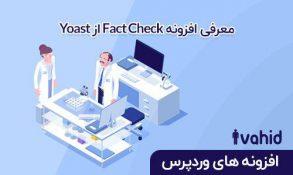 معرفی افزونه Fact Check از Yoast – افزونه حقیقت سنج