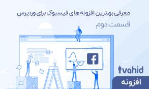 بهترین افزونه های فیسبوک - قسمت دوم