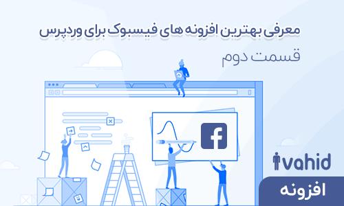 بهترین افزونه های فیسبوک – قسمت دوم