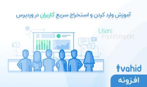 آموزش وارد کردن و استخراج سریع کاربران وردپرس