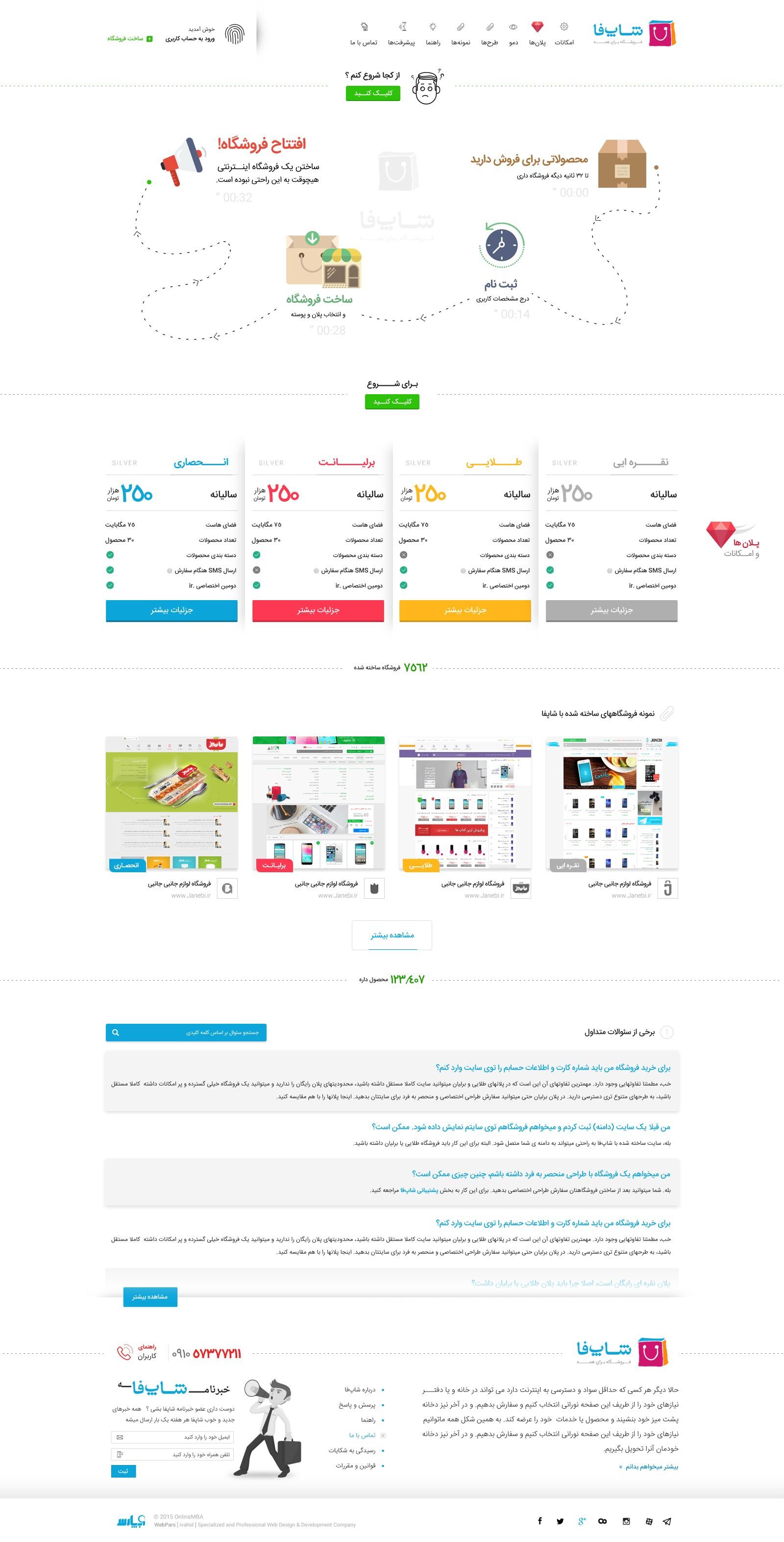 طراحی گرافیک فروشگاه ساز آنلاین شاپفا