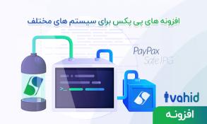 افزونه های پی پکس برای سیستم های مختلف