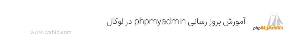 آموزش بروز رسانی phpmyadmin در لوکال