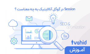 session در گوگل آنالایتیک