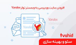 افزودن سایت وردپرسی به وبمستر تولز Yandex