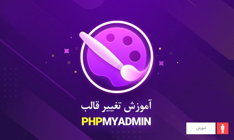 آموزش تغییر قالب از phpmyadmin