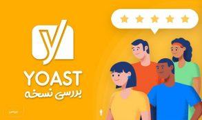 بررسی نسخه 7.5 yoast