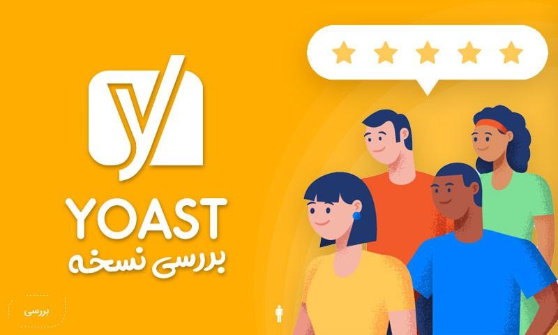 بررسی نسخه ۷.۵ yoast