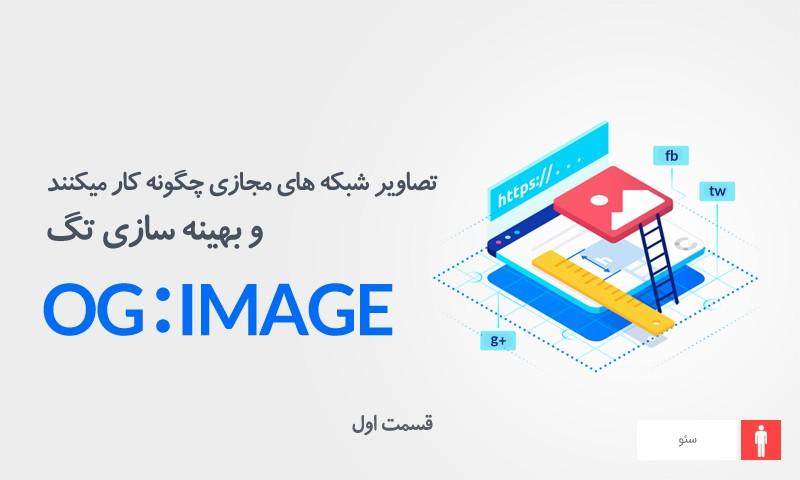 اشتراک گذاری تصاویر شبکه مجازی چگونه کار میکند ؟ آموزش بهینه سازی تگ og:image – قسمت اول