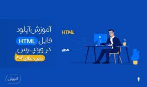 آموزش آپلود فایل html به وردپرس بدون خطای 404