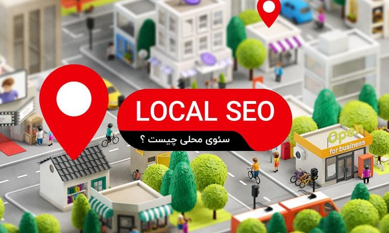 سئو محلی یا local seo  چیست و کسب و کارهای کوچک چگونه از آن استفاده کنند؟