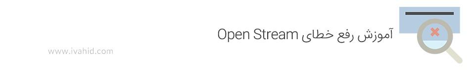 آموزش رفع خطای Open Stream