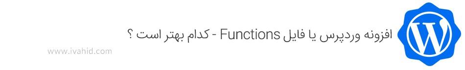 افزونه وردپرس یا فایل Functions - کدام بهتر است ؟
