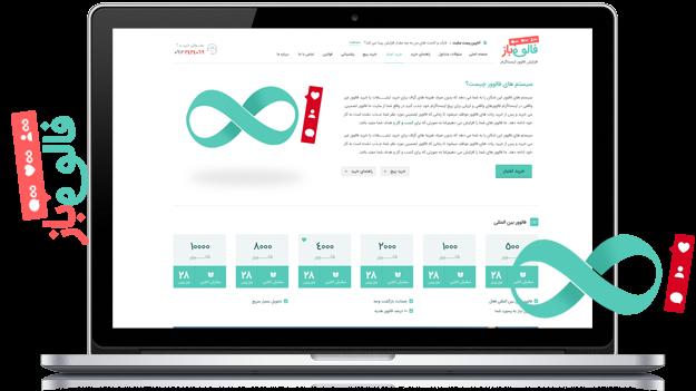 طراحی وبسایت فالوباز