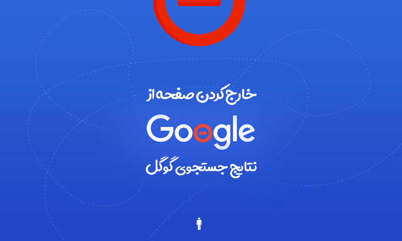 آموزش خارج کردن صفحه از نتایج جستجوی گوگل