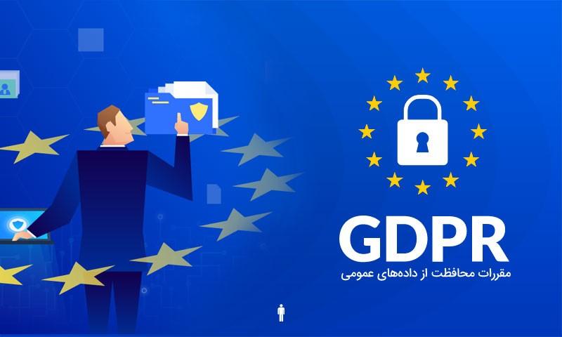 GDPR چیست ؟