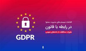 اقدامات سیستم های مدیریت محتوا در رابطه با قانون GDPR