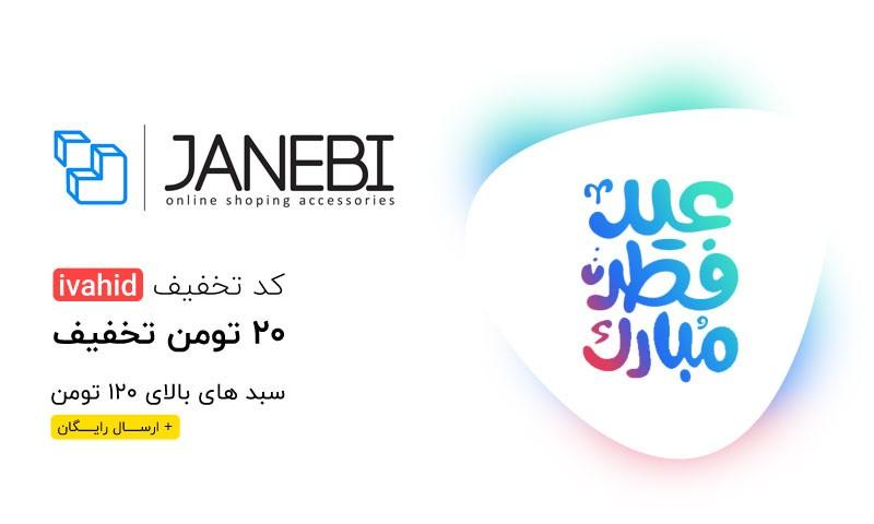 عید فطر مبارک + عیدی آی وحید به کاربران عزیز