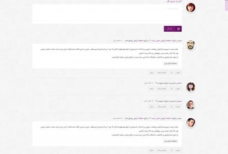 صفحه فعالیت های انجمن مدنت