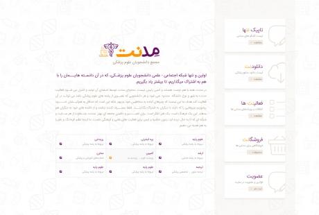 صفحه اصلی سایت مدنت