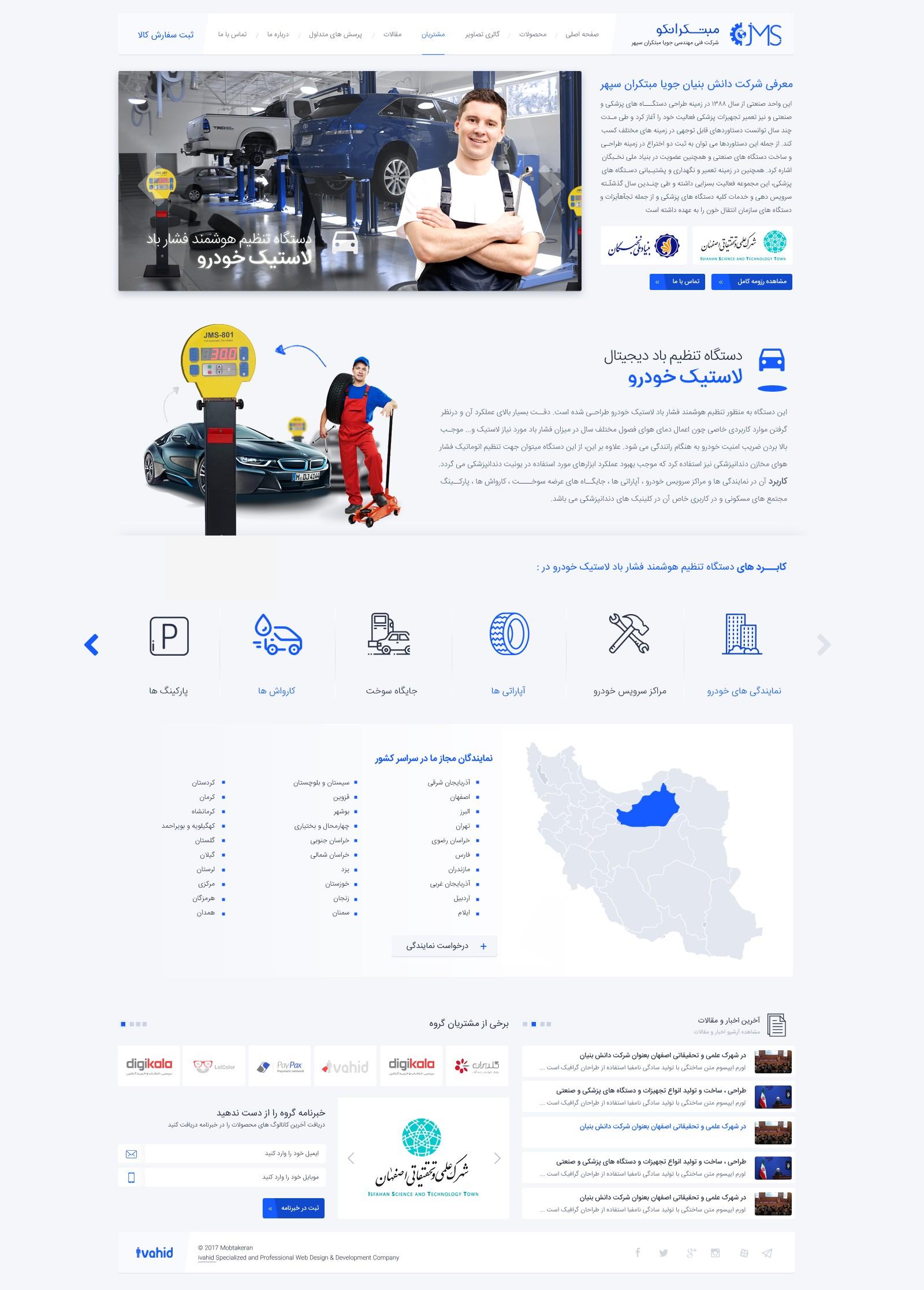 سایت شرکتی مبتکران