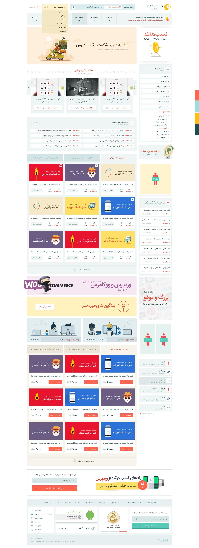 طراحی سایت وردپرسی شو
