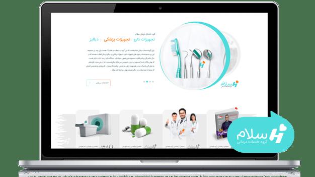 گروه سلام طراح و سازنده تجهیزات پیشرفته پزشکی