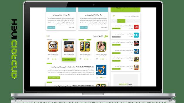 طراحی سایت اندرویدینه
