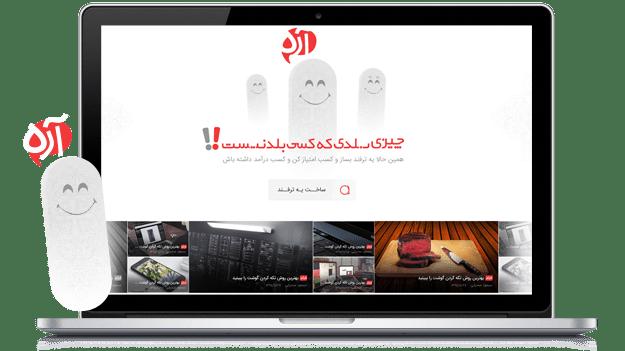 طراحی سایت یه ترفند