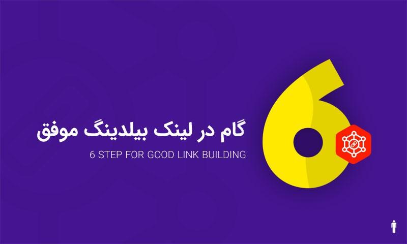 ۶ قدم برای لینک بیلدینگ موفق