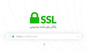 دریافت ssl رایگان برای سایت وردپرسی