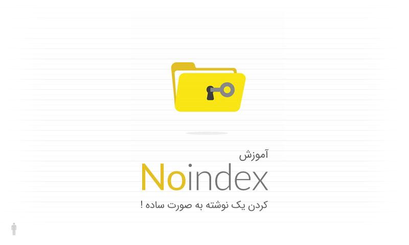 آموزش Noindex کردن یک نوشته به صورت ساده !