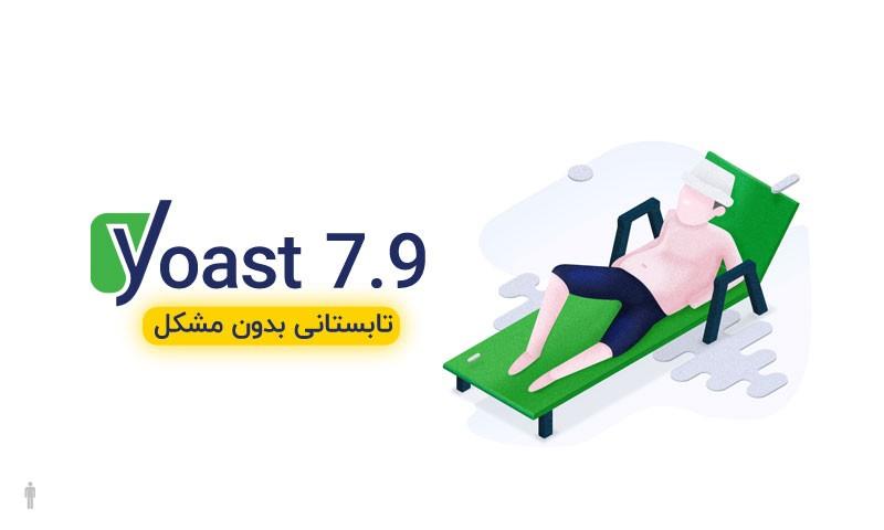 yoast 7.9 – تابستانی بدون مشکل