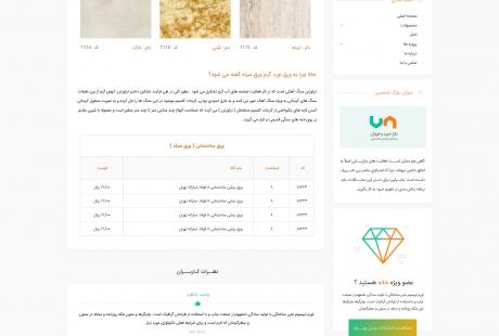 صفحه محصول – شرکت
