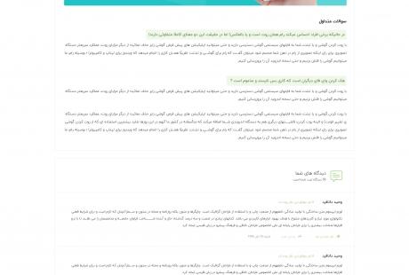 صفحه مقاله
