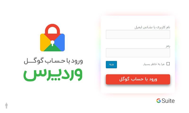 آموزش ورود با حساب گوگل به وردپرس